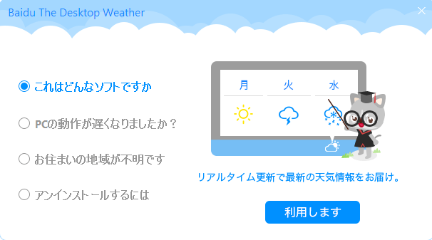 Remover Baidu The Desktop Weather